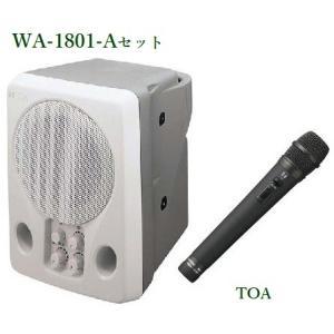 TOA 800MHz帯ワイヤレススピーカーセット/10W/ダイバシティ<代引不可> WA-1801+WM-1220|yokoproshop
