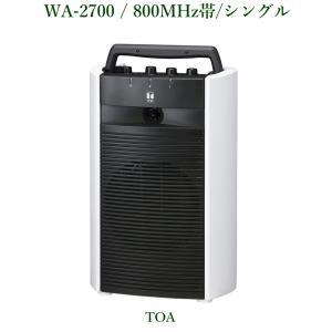 TOA  800MHz帯 ワイヤレスアンプ/シングル/チューナーユニット1台内蔵<代引不可>  WA-2700|yokoproshop