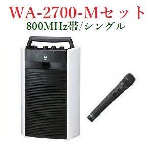 TOA 800MHz帯ワイヤレス・ポータブルアンプ/シングル/ WA-2700+WM-1220 yokoproshop