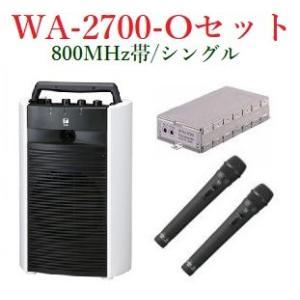 TOA 800MHz帯ワイヤレス・ポータブルアンプ/シングル WA-2700+WM-1220X2+WTU-1720|yokoproshop