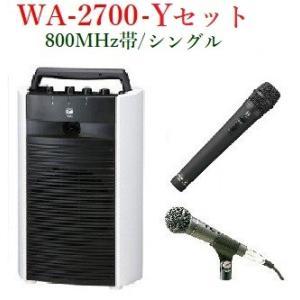 TOA 800MHz帯ワイヤレス・ポータブルアンプセット/シングル/<代引不可> WA-2700+WM-1220+DM-1300|yokoproshop
