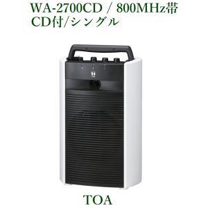 TOA  800MHz帯 ワイヤレスアンプ/シングルタイプ (CD付)<代引不可>  WA-2700CD|yokoproshop
