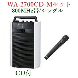 TOA 800MHz帯ワイヤレス・ポータブルアンプセット/シングル/CD付/ WA-2700CD+WM-1220|yokoproshop