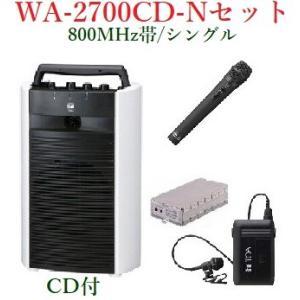 TOA 800MHz帯ワイヤレス・ポータブルアンプ/シングル/CD付 WA-2700CD+WM-1320+WM-1220+WTU-1720|yokoproshop