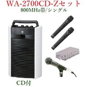 TOA 800MHz帯ワイヤレス・ポータブルアンプ/シングル/CD付 WA-2700CD+WM-1220X2+DM-1300+WTU-1720|yokoproshop