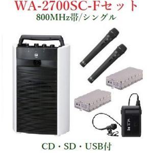TOA 800MHz帯ワイヤレス・ポータブルアンプ/シングル/CD・SD・USB 付 WA-2700SC+WM-1320+WM-1220X2+WTU-1720X2|yokoproshop