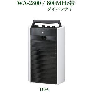 TOA  800MHz帯 ワイヤレスアンプワイヤレスチューナーユニット(WTU-1820)1台内蔵  ダイバシティタイプ  WA-2800