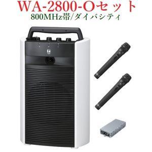 TOA 800MHz帯ワイヤレス・ポータブルアンプ/ダイバシティ WA-2800+WM-1220X2+WTU-1820 yokoproshop