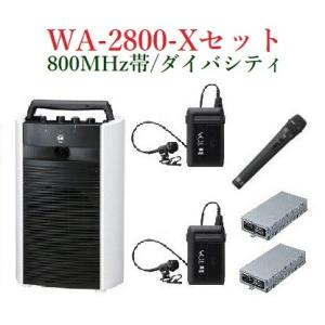 TOA  800MHz帯 ワイヤレスアンプ/ダイバシティ/ WA-2800+WM-1320X2+WM-1220+WTU-1820X2|yokoproshop