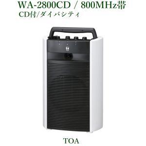 TOA  800MHz帯 ワイヤレスアンプワイヤレスチューナーユニット(WTU-1820)1台内蔵  ダイバシティタイプ (CD付) WA-2800CD