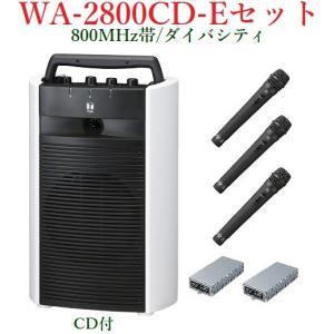TOA 800MHz帯ワイヤレス・ポータブルアンプ/CD付/ダイバシティ WA-2800CD+WM-1220X3+WTU-1820X2|yokoproshop