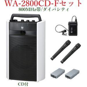 TOA 800MHz帯ワイヤレス・ポータブルアンプ/CD付/ダイバシティ WA-2800CD+WM-1220X2+WM-1320+WTU-1820X2|yokoproshop