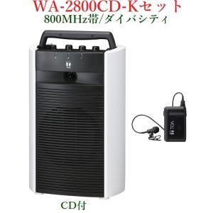 TOA 800MHz帯ワイヤレス・ポータブルアンプセット/CD付/ダイバシティ<代引不可> WA-2800CD+WM-1320|yokoproshop
