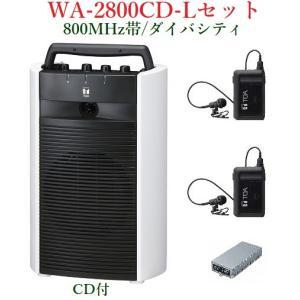 TOA 800MHz帯ワイヤレス・ポータブルアンプ/CD付/ダイバシティ WA-2800CD+WM-1320X2+WTU-1820|yokoproshop