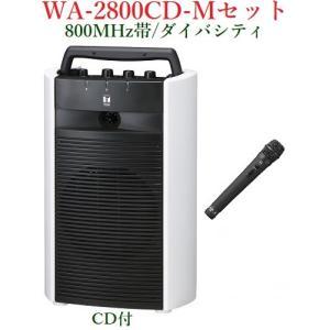 TOA 800MHz帯ワイヤレス・ポータブルアンプセット/CD付/ダイバシティ<代引不可> WA-2800CD+WM-1220|yokoproshop