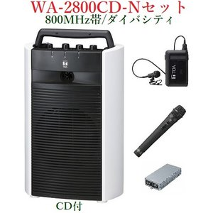 TOA 800MHz帯ワイヤレス・ポータブルアンプ/CD付/ダイバシティ WA-2800CD+WM-1320+WM-1220+WTU-1820|yokoproshop
