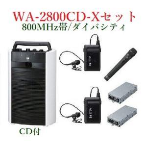 TOA  800MHz帯 ワイヤレスアンプ/ダイバシティ/CD付 WA-2800CD+WM-1320X2+WM-1220+WTU-1820X2|yokoproshop