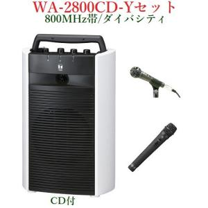 TOA 800MHz帯ワイヤレス・ポータブルアンプセット/CD付/ダイバシティ<代引不可> WA-2800CD+WM-1220+DM-1300|yokoproshop