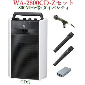 TOA 800MHz帯ワイヤレス・ポータブルアンプ/CD付/ダイバシティ WA-2800CD+WM-1220X2+DM-1300+WTU-1820|yokoproshop