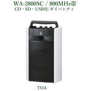 TOA  800MHz帯 ワイヤレスアンプワイヤレスチューナーユニット(WTU-1820)1台内蔵  ダイバシティタイプ (CD・SD・USB付) WA-2800SC
