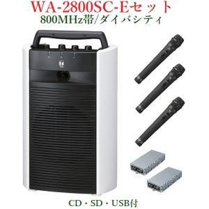 TOA 800MHz帯ワイヤレス・ポータブルアンプ/CD・SD・USB付/ダイバシティ WA-2800SC+WM-1220X3+WTU-1820X2|yokoproshop