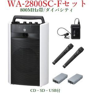 TOA 800MHz帯ワイヤレス・ポータブルアンプ/CD・SD・USB付/ダイバシティ WA-2800SC+WM-1220X2+WM-1320+WTU-1820X2|yokoproshop