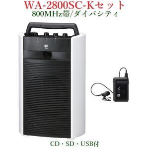 TOA 800MHz帯ワイヤレス・ポータブルアンプ/CD・SD・USB付/ダイバシティ<代引不可> WA-2800SC+WM-1320|yokoproshop