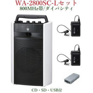 TOA 800MHz帯ワイヤレス・ポータブルアンプ/CD・SD・USB付/ダイバシティ WA-2800SC+WM-1320X2+WTU-1820|yokoproshop