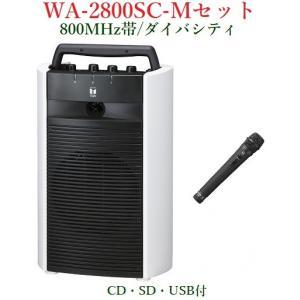 TOA 800MHz帯ワイヤレス・ポータブルアンプ/CD・SD・USB付/ダイバシティ<代引不可> WA-2800SC+WM-1220|yokoproshop