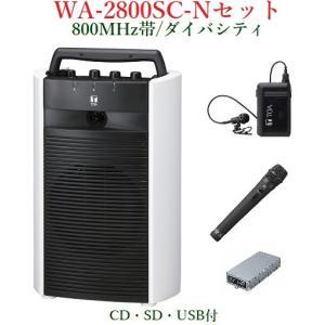 TOA 800MHz帯ワイヤレス・ポータブルアンプ/CD・SD・USB付/ダイバシティ WA-2800SC+WM-1320+WM-1220+WTU-1820|yokoproshop