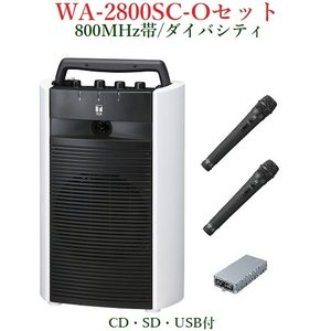 TOA 800MHz帯ワイヤレス・ポータブルアンプ/CD・SD・USB付/ダイバシティ WA-2800SC+WM-1220X2+WTU-1820|yokoproshop