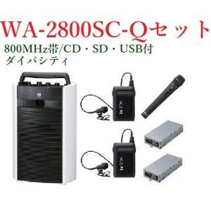 TOA 800MHz帯ワイヤレス・ポータブルアンプ/CD・SD・USB付/ダイバシティ WA-2800SC+WM-1320X2+WM-1220+WTU-1820X2|yokoproshop
