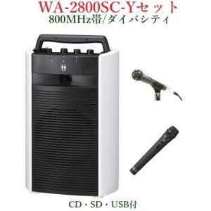 TOA 800MHz帯ワイヤレス・ポータブルアンプ/CD・SD・USB付/ダイバシティ<代引不可> WA-2800SC+WM-1220+DM-1300|yokoproshop
