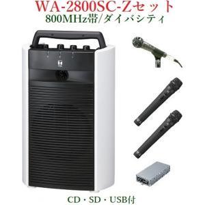 TOA 800MHz帯ワイヤレス・ポータブルアンプ/CD・SD・USB付/ダイバシティ WA-2800SC+WM-1220X2+DM-1300+WTU-1820|yokoproshop