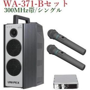ユニペックス 300MHz帯防滴形ハイパワーワイヤレスアンプ/シングル  WA-371+WM-3400X2+SU-350|yokoproshop