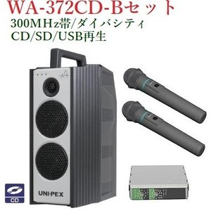 ユニペックス 300MHz帯防滴形ハイパワーワイヤレスアンプ/CD付/ダイバシテイ  WA-372CD+WM-3400X2+DU-350|yokoproshop