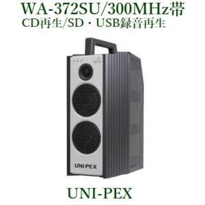 ユニペックス 300MHz帯防滴形ハイパワーワイヤレスアンプ/CD・SD付/ダイバシティ/ 代引不可 WA-372SU|yokoproshop