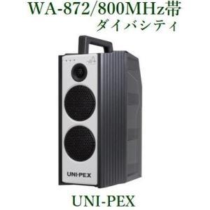 ユニペックス 800MHz帯防滴形ハイパワーワイヤレスアンプ/ダイバシティ/ 代引不可 WA-872 yokoproshop