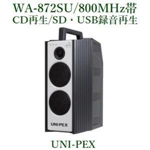 ユニペックス 800MHz帯防滴形ハイパワーワイヤレスアンプ/CD・SD付/ダイバシティ/ 代引不可 WA-872SU yokoproshop