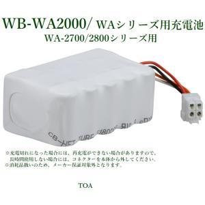 TOA  ワイヤレスアンプ専用ニッケル水素充電池 <代引不可> WB-WA2000|yokoproshop