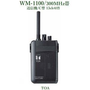 TOA 300MHz帯 ワイヤレスガイド携帯型送信機 / WM-1100|yokoproshop