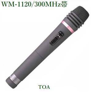 TOA 300MHz帯ワイヤレス ハンド型マイク / WM-1120|yokoproshop