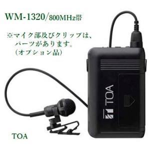 TOA 800MHz帯 ワイヤレスマイク/タイピン型 / WM-1320|yokoproshop