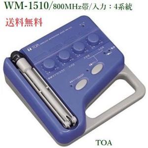 TOA 800MHz帯ワイヤレスマイクミキサー / WM-1510|yokoproshop
