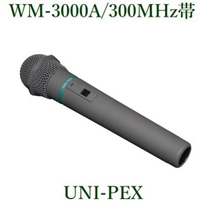 ユニペックス  ワイヤレスマイクロホン(300Mhz帯)/代引不可/ WM-3000A|yokoproshop