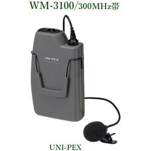ユニペックス  ワイヤレスマイクロホン(300Mhz帯)/代引不可/ WM-3100|yokoproshop