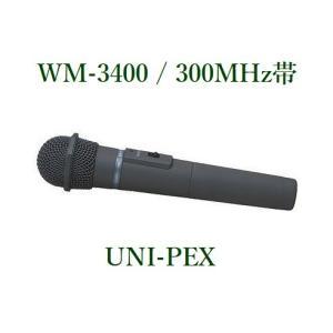 ユニペックス  ワイヤレスマイクロホン(300Mhz帯)/代引不可/ WM-3400|yokoproshop