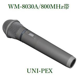 ユニペックス  ワイヤレスマイクロホン(800MHz帯)/ 代引不可 WM-8030A yokoproshop