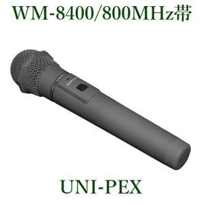 ユニペックス  800MHz帯ワイヤレスマイクロホン/ 代引不可 WM-8400 yokoproshop