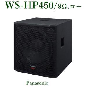 Panasonic  RAMSA 38cmサブウーハー WS-HP450|yokoproshop